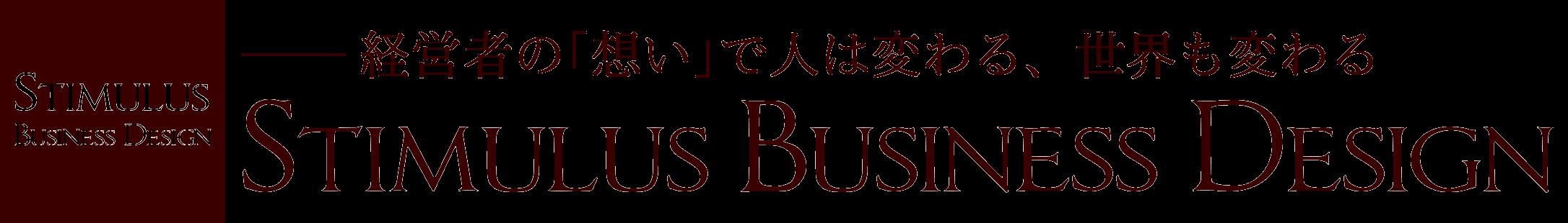 STIMULUS BUSINESS DESIGN